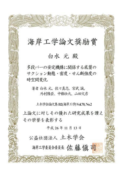 shirouzu_prize.jpg